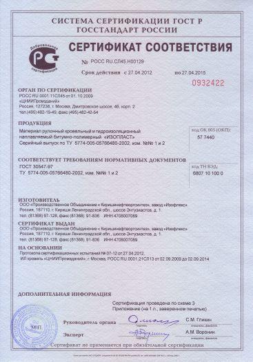 Скачать сертификат на материал рулонный кровельный и гидроизоляционный направляемый битумно-полимерный «ИЗОПЛАСТ»
