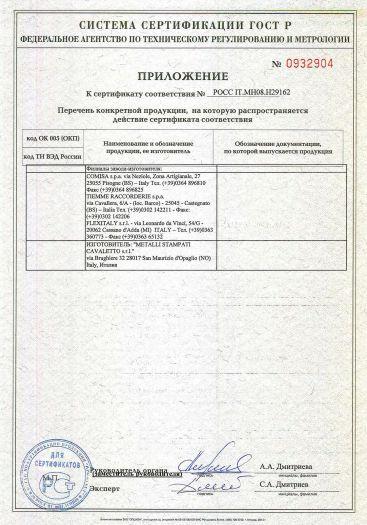 Скачать приложение к сертификату на латунные фитинги торговой марки UNI-FITT: резьбовые латунные фитинги, обжимные латунные фитинги, латунные пресс-фитинги латунные фитинги гибких подводок