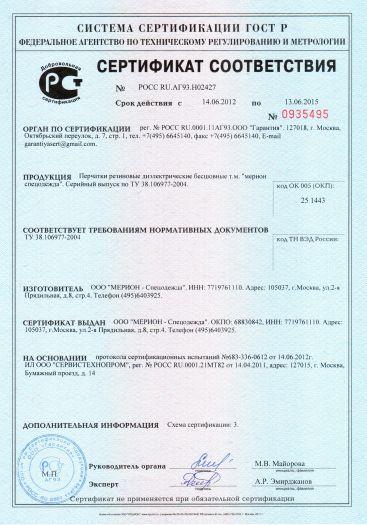 Скачать сертификат на перчатки резиновые диэлектрические бесшовные т.м. «мерион спецодежда»