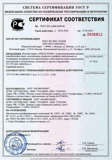 Скачать сертификат на изделия марки «АКВАСТОП®»: гидроизоляционные шпонки, компенсаторы швов, уплотняющие профили и профили набухающие из полимерных материалов для герметизации и обустройства швов строительных конструкций в заглубленных, подземных и других сооружениях