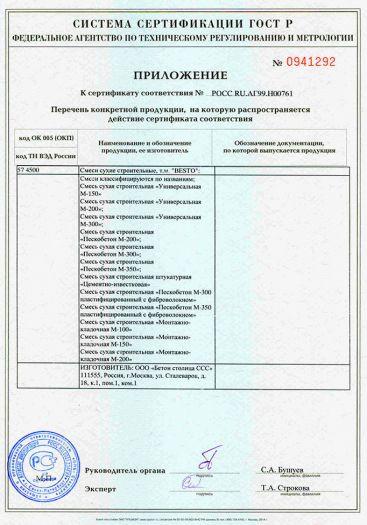 Скачать приложение к сертификату на смеси сухие строительные, т.м. «BESTO»