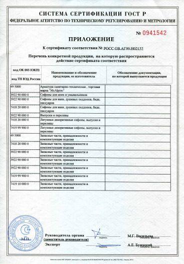 Скачать приложение к сертификату на арматура санитарно-техническая водосливная, торговая марка «McAlpine»