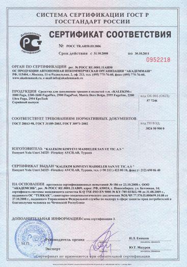 Скачать сертификат на средства для заполнения трещин и полостей т.м. «KALEKIM»: 2000 Fuga, 2300-2600 FugaFlex, 2900 FugaPool, Matrix Derz Doigu, 2955 FugaSim, 2200 Ultra Fuga, 2954 EpoTech