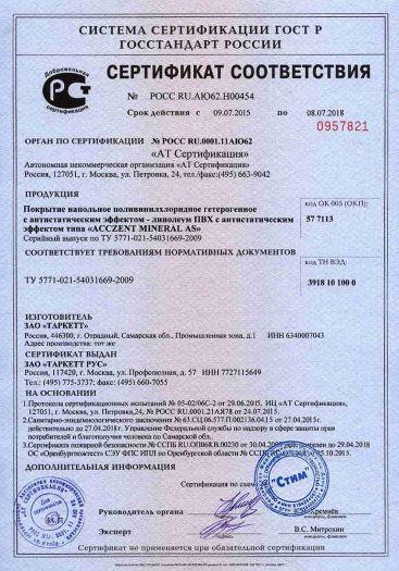 Скачать сертификат на покрытие напольное поливинилхлоридное гетерогенное с антистатическим эффектом — линолеум ПВХ с антистатическим эффектом типа «ACCZENT MINERAI AS»
