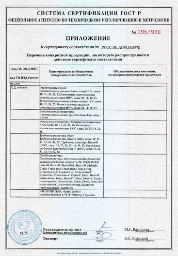 Скачать приложение к сертификату на приборы отопительные, радиаторы и конвекторы, торговой марки «Kermi»