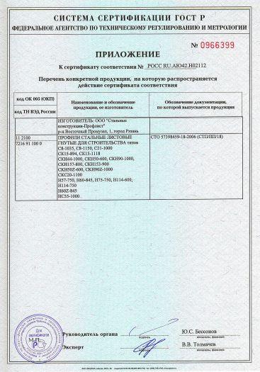 Скачать приложение к сертификату на профили стальные листовые гнутые для строительства