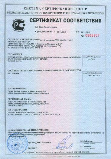 Скачать сертификат на арматура санитарно-техническая: смесители для ванны и раковины с маркировкой «BOOU»