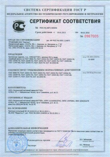 Скачать сертификат на крепежные изделия «ЧМЗ-КАТТЕР»: шпильки М12 и выше