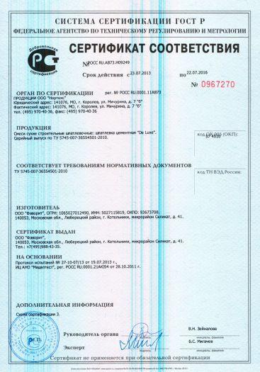 Скачать сертификат на смеси сухие строительные шпатлевочные: шпатлевка цементная «De Luxe»