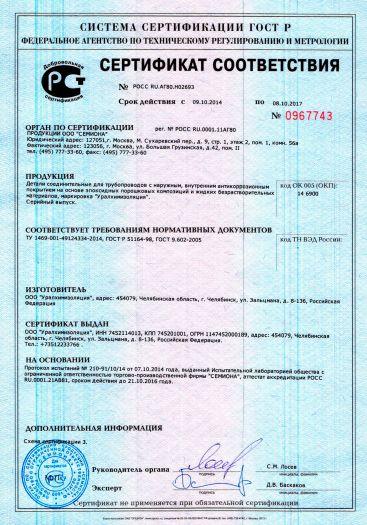 Скачать сертификат на детали соединительные для трубопроводов с наружным, внутренним антикоррозийным покрытием