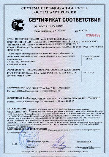 Скачать сертификат на наматрацники стеганые из хлопчатобумажных и смешанных тканей (бязь, тик) с полиэфирным и полушерстяным наполнителем