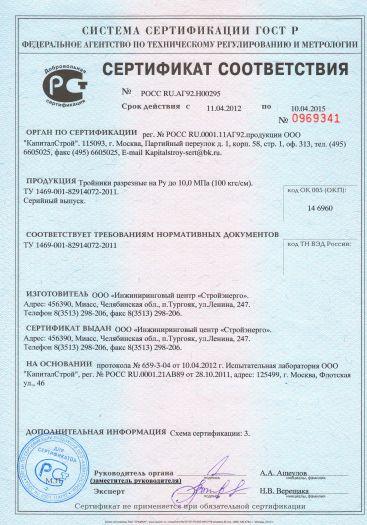 Скачать сертификат на тройники разрезные на Ру до 10,0 МПа (100 кгс/см)