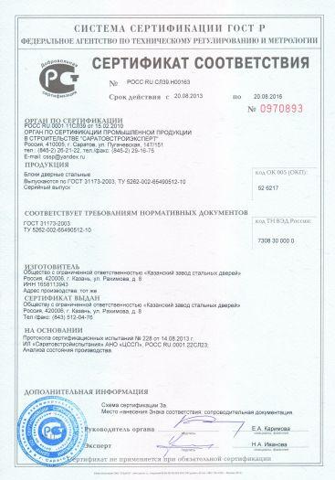 Скачать сертификат на блоки дверные стальные