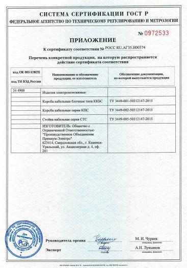 Скачать приложение к сертификату на изделия электромонтажные: Короба кабельные блочные типа ККБС, короба кабельные серии КПС, стойка кабельная серия СТС