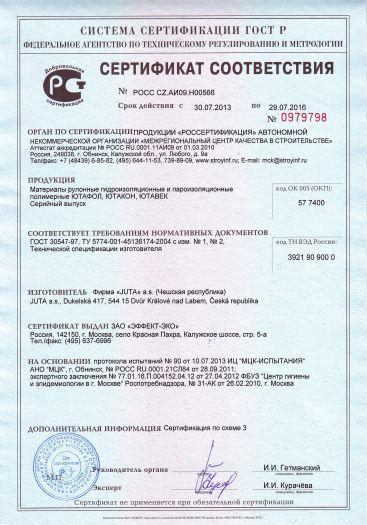 Скачать сертификат на материалы рулонные гидроизоляционные и пароизоляционные полимерные ЮТАФОЛ, ЮТАКОН, ЮТАВЕК
