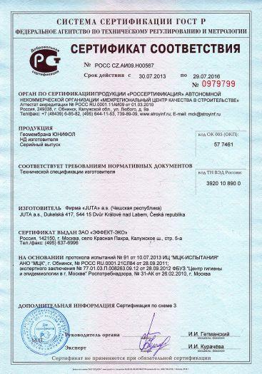 Скачать сертификат на геомембрана ЮНИФОЛ