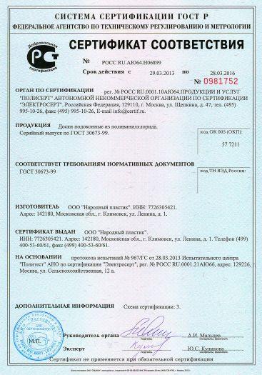 Скачать сертификат на доски подоконные из поливинилхлорида