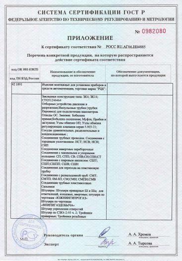 Скачать приложение к сертификату на изделия монтажные для установки приборов и средств автоматизации, торговая марка «РЦК»