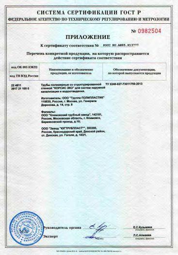 Скачать приложение к сертификату на трубы полимерные со структурированной стенкой «КОРСИС ЭКО» для систем наружной канализации и водоотведения