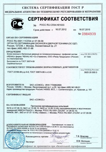 Скачать сертификат на блоки оконные и балконные дверные из поливинилхлоридных профилей систем «REHAU» фирмы «REHAU AG +Co (Германия)», ООО «Рехау Продукцион» (Россия)  со стеклопакетами