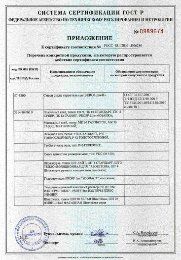 Скачать приложение к сертификату на смеси сухие строительные «BERGhome®»