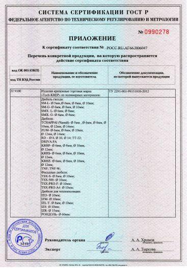 Скачать приложение к сертификату на изделия крепежные торговая марка «Tech-KREP» из полимерных материалов