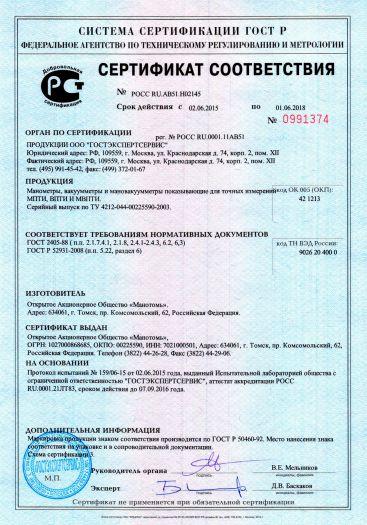 Скачать сертификат на манометры, вакуумметры и мановакуумметры показывающие для точных измерений МПТИ, ВПТИ И МВПТИ