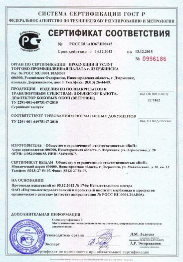 Скачать сертификат на изделия из полиакрилатов к транспортным средствам: дефлектор капота, дефлектор боковых окон (ветровик)