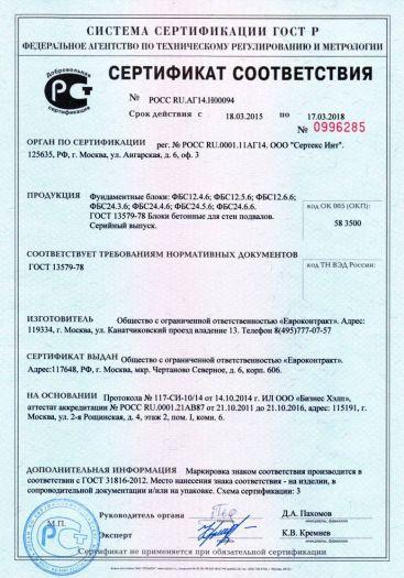 Скачать сертификат на фундаментные блоки: ФБС 2.4.6; ФБС12.5.6; ФБС12.6.6; ФБС24.3.6; ФБС24.4.6; ФБС24.5.6; ФБС24.6.6