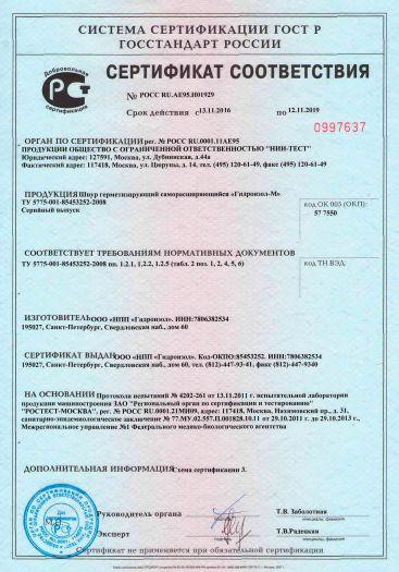 Скачать сертификат на шнур герметизирующий саморасширяющийся «Гидроизол-М»