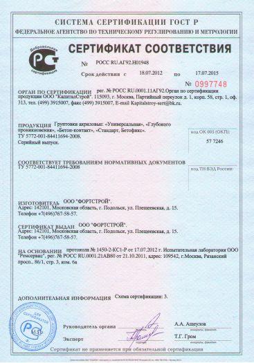 Скачать сертификат на грунтовки акриловые: «Универсальная», «Глубокого проникновения», «Бетон-контакт», «Стандарт, Бетофикс»