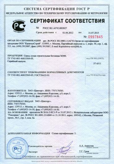 Скачать сертификат на смесь сухая строительная бетонная М300