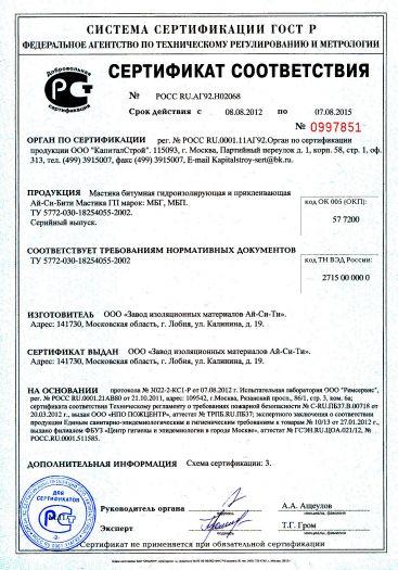 Скачать сертификат на мастика битумная гидроизолирующая и приклеивающая Ай-Си-Бити Мастика ГП марок МБГ, МБП