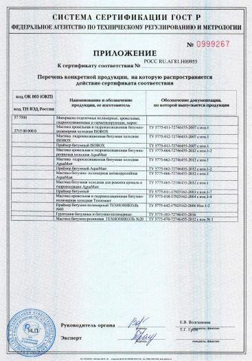 Скачать приложение к сертификату на материалы отделочные полимерные, кровельные, гидроизоляционные и герметизирующие