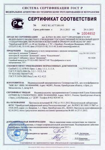 Скачать сертификат на полуфабрикаты в тесте замороженные с мясными начинками: пельмени «Говяжьи», «Домашние», манты «Классические», чебуреки с мясом «Домашние»