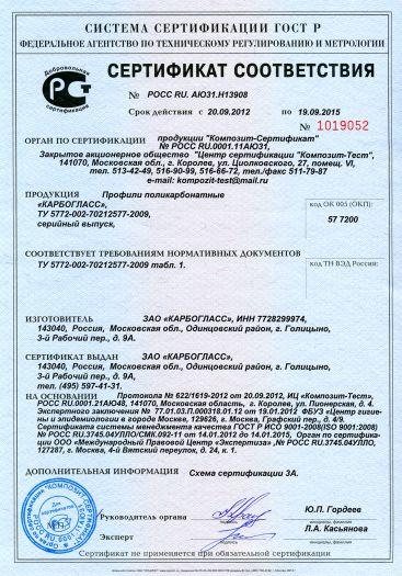 Скачать сертификат на профили поликарбонатные «КАРБОГЛАСС»