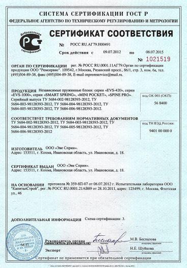 Скачать сертификат на независимые пружинные блоки: серии «EVS-420», серии «EVS-1000», серии «SMART SPRING», «MINI POCKET», «SPINE PRO»