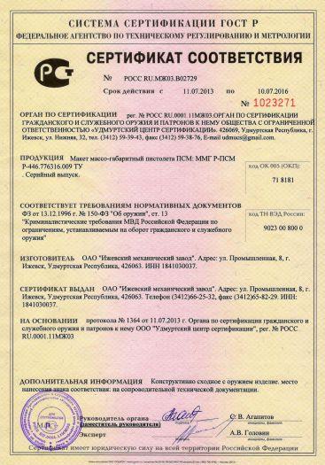 Скачать сертификат на макет массо-габаритный пистолета ПСМ: ММГ Р-ПСМ