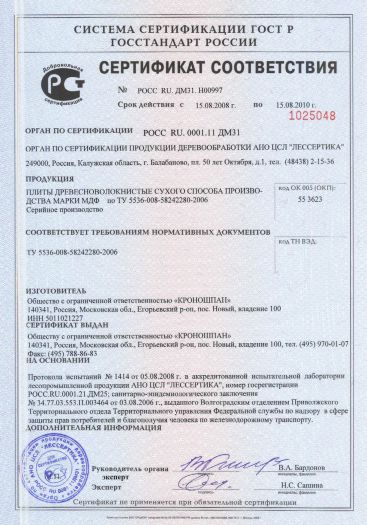 Скачать сертификат на плиты древесноволокнистые сухого способа производства марки МДФ