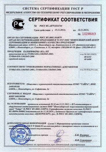 Скачать сертификат на калориферы: КСк, КП