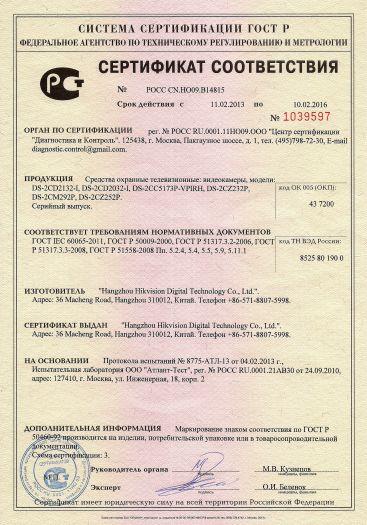 Скачать сертификат на средства охранные телевизионные: видеокамеры, модели: DS-2CD2132-I, DS-2CD2032-I, DS-2CC5173P-VPIRH, DS-2CZ232P, DS-2CM292P, DS-2CZ252P