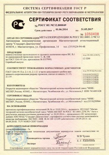 Скачать сертификат на канаты стальные грузолюдского и грузового назначения марок ВК, В.1 из оцинкованной проволоки групп С, Ж, ОЖ