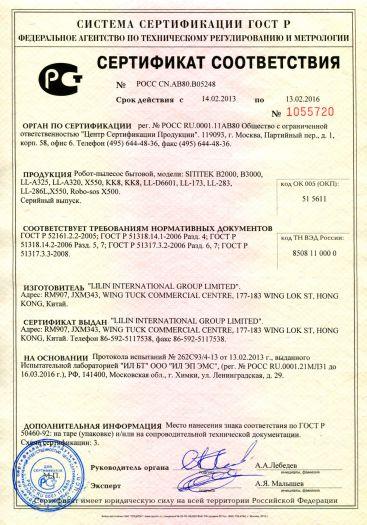 Скачать сертификат на робот-пылесос бытовой, модели: SITITEK В2000, В3000, LL-A325, LL-A320, Х550, КК8, КК8, LL-D6601, LL-173, LL-283, LL-286L, X550, Robo-sos Х500