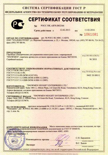 Скачать сертификат на гирлянды электрические для украшения новогодних елок с маркировкой «SNOWMEN»