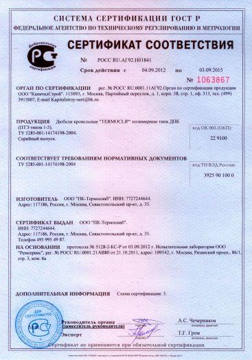 Скачать сертификат на дюбели кровельные «TERMOCLIP» полимерные типа ДПК