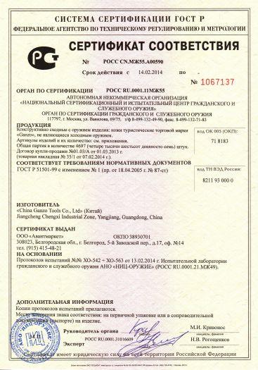 Скачать сертификат на конструктивно сходные с оружием изделия: ножи туристические торговой марки «Ganzo», не являющиеся холодным оружием