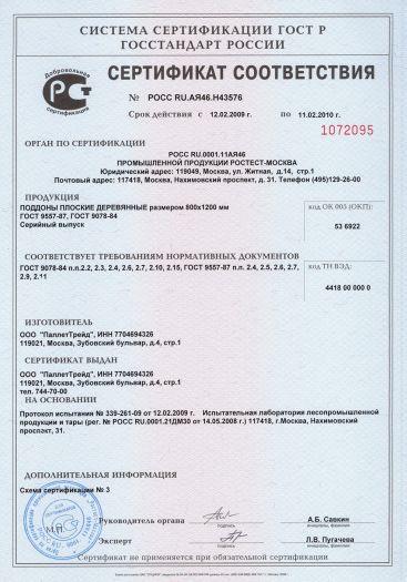 Скачать сертификат на поддоны плоские деревянные размером 800×1200 мм