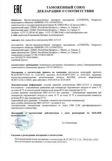 Скачать сертификат на гамма-бета-спектрометр МКС-АТ1315