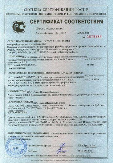 Скачать сертификат на плиты древесно-стружечные, облицованные пленками на основе термореактивных полимеров
