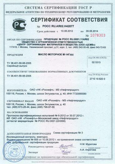 Скачать сертификат на масло моторное М-14Г2(к)